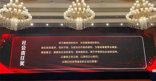 第七届宫颈癌防治工程年会社会责任奖颁奖词(1).jpg