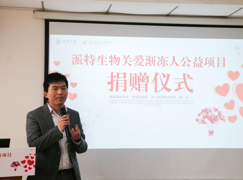 法务理事徐建刚介绍雷竞技电竞官网关爱渐冻人捐赠项目法律保障