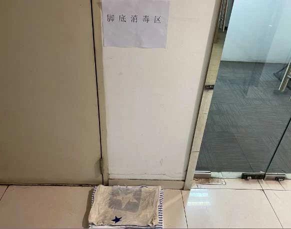 雷竞技电竞官网生物抗疫关爱员工脚底消毒区.jpg